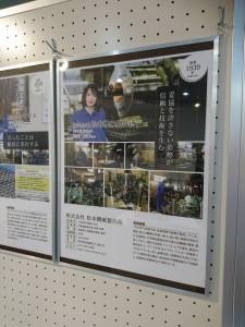 2016年12月堺産業振興センター展示3