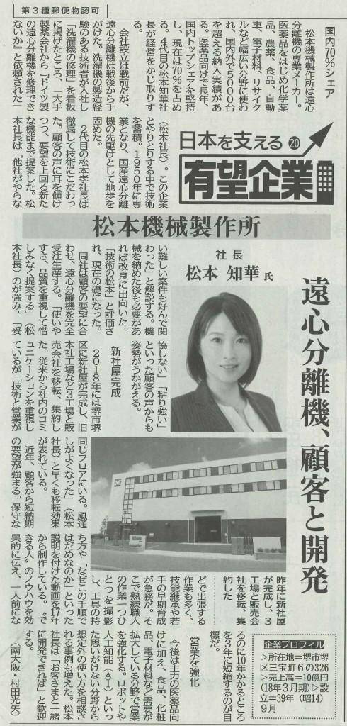 20190218日刊工業新聞
