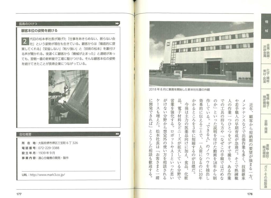 関西で長く愛されている優良企業180選2