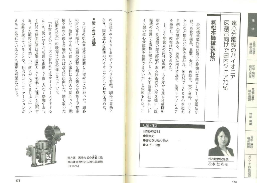 関西で長く愛されている優良企業180選