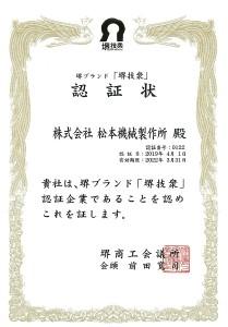 堺技衆認証書