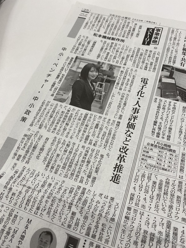 日刊工業新聞【事業承継ストーリー】